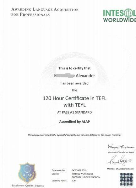 сертификат репетитора Александра