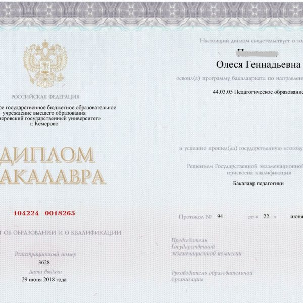 Диплом репетитора Олеси