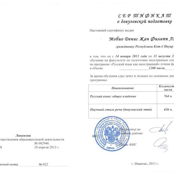 Сертификат Жан Филипп